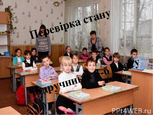Перевірка стану підручників 3-б класу