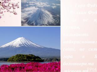 Гора Фудзі Вулкан Фудзіяма – це не просто вулкан, який називають найкрасивішим в