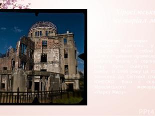 Хіросімський меморіал миру Хіросімський меморіал миру— історична пам'ятка у міст