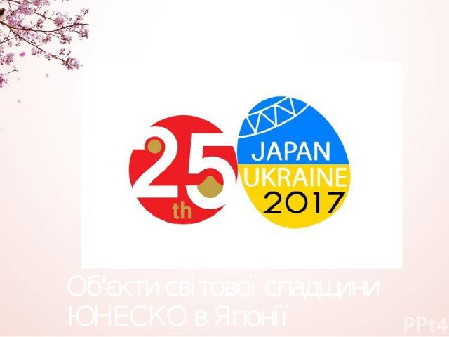 Рік Японії в Україні Об'єкти світової спадщини ЮНЕСКО в Японії
