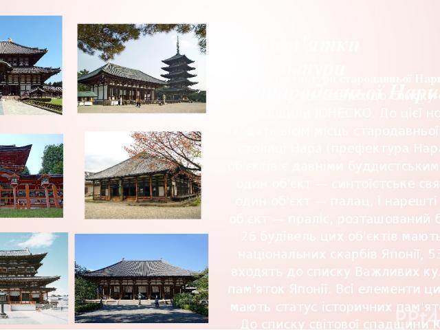 Пам'ятки культури стародавньої Нари Пам'ятки культури стародавньої Нари— група об'єктів, занесених до списку світової спадщини ЮНЕСКО. До цієї номінації входять вісім місць стародавньої японської столиці Нара (префектура Нара). П'ять об'єктів є дав…