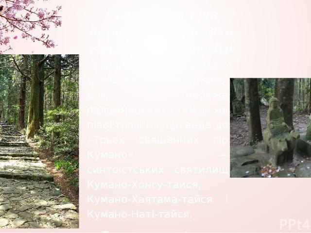 Святі місця та паломницькі шляхи гірського Хребта Кії Святі місця та паломницькі шляхи гірського хребта Кії, також Кумано-кодо — мережа паломницьких стежок на півострові Кії, що веде до «Трьох священних гір Кумано» — синтоїстських святилищ Кумано-…