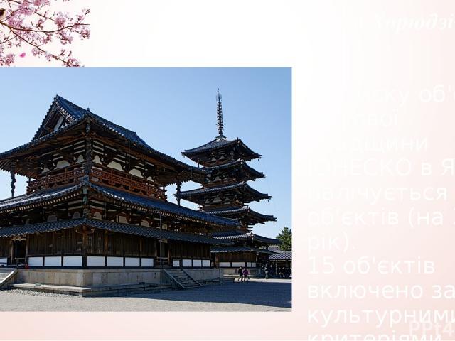 Буддистські будівлі в окрузі Хорюдзі В списку об'єктів світової спадщини ЮНЕСКО в Японії налічується 19 об'єктів (на 2015 рік). 15 об'єктів включено за культурними критеріями. 4 об'єкти— за природними критеріями. Монастир Хорю або Хорюдзі («монасти…