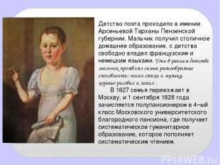 Детство поэта проходило в имении Арсеньевой Тарханы Пензенской губернии. Мальчик