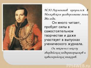 М.Ю.Лермонтов проучился в Московском университете лишь два года. Он много читает