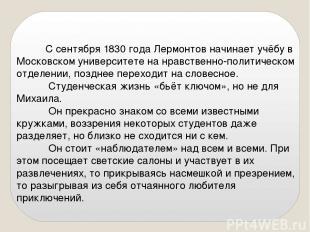 С сентября 1830 года Лермонтов начинает учёбу в Московском университете на нравс