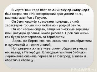 В марте 1837 года поэт по личному приказу царя был отправлен в Нижегородский дра