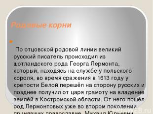 Родовые корни По отцовской родовой линии великий русский писатель происходил из