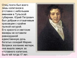 Отец поэта был всего лишь капитаном в отставке с небольшим имением в Тульской гу