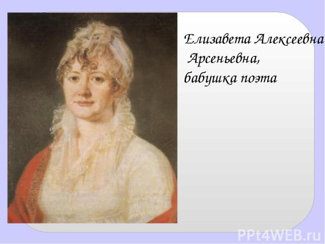 Елизавета Алексеевна Арсеньевна, бабушка поэта