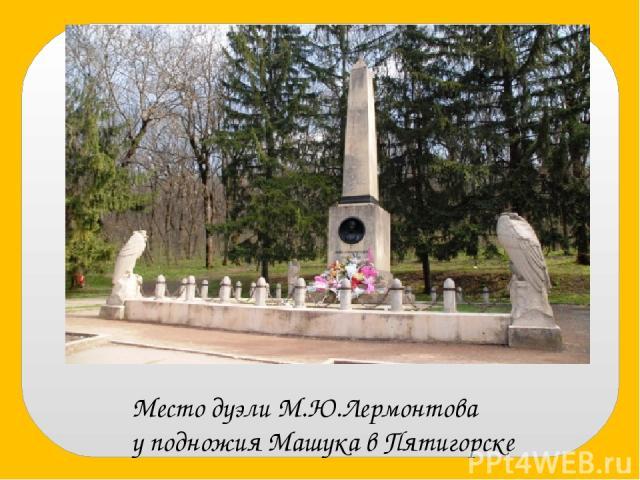 Место дуэли М.Ю.Лермонтова у подножия Машука в Пятигорске