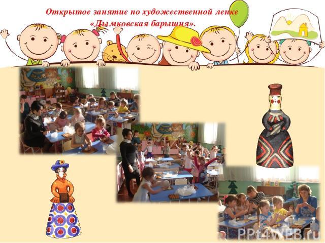 Открытое занятие по художественной лепке «Дымковская барышня».