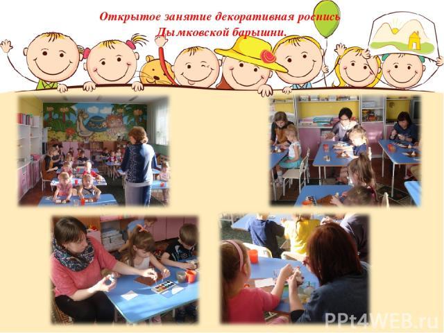 Открытое занятие декоративная роспись Дымковской барышни.
