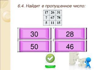 6.4. Найдите пропущенное число: 46 50 28 30 17 26 31 ? 67 78 5 11 15