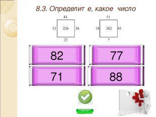 8.3. Определите, какое число пропущено: 77 71 88 82