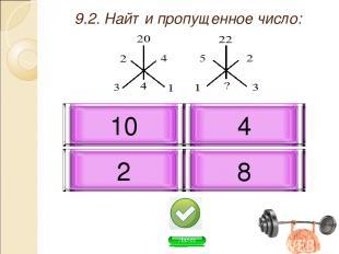 9.2. Найти пропущенное число: 8 2 4 10