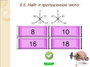 9.5. Найти пропущенное число: 8 16 18 10