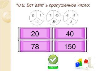 10.2. Вставить пропущенное число: 78 20 150 40