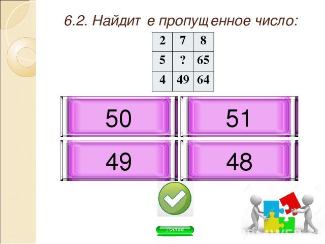 6.2. Найдите пропущенное число: 50 48 51 49 2 7 8 5 ? 65 4 49 64