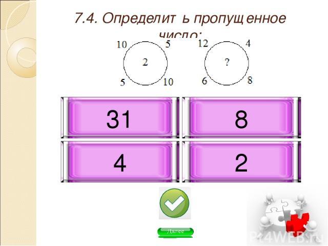 7.4. Определить пропущенное число: 2 8 4 31
