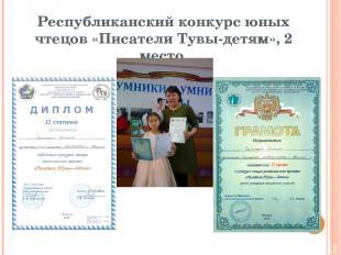 Республиканский конкурс юных чтецов «Писатели Тувы-детям», 2 место.