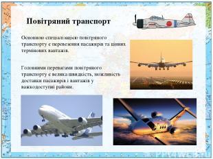 Повітряний транспорт Основною спеціалізацією повітряного транспорту є перевезенн