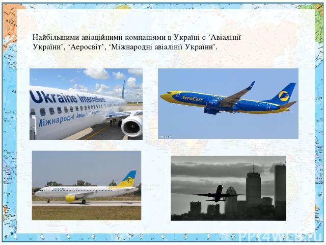 Найбільшими авіаційними компаніями в Україні є 'Авіалінії України', 'Аеросвіт', 'Міжнародні авіалінії України'.