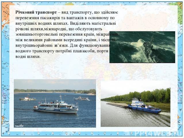 Річковий транспорт – вид транспорту, що здійснює перевезення пасажирів та вантажів в основному по внутрішніх водних шляхах. Виділяють магістральні річкові шляхи,міжнародні, що обслуговують зовнішньоторговельні перевезення країн, міжрайонні, між вели…