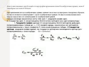 Для количественных определений в полярографии применяют метод калибровочных крив