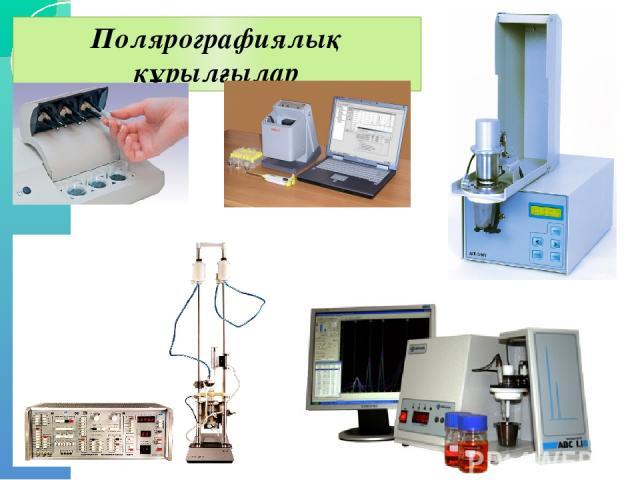 Полярографиялық құрылғылар