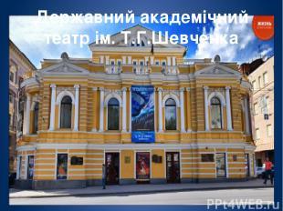Державний академічний театр ім. Т.Г.Шевченка