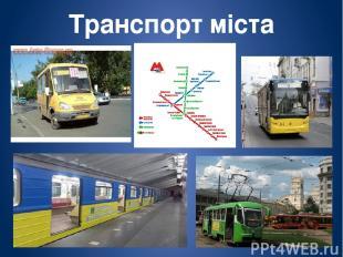 Транспорт міста