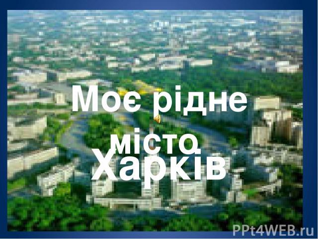 Моє рідне місто Харків