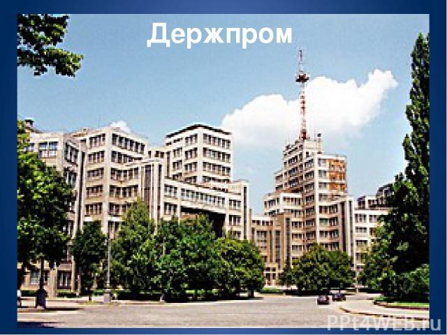 Держпром