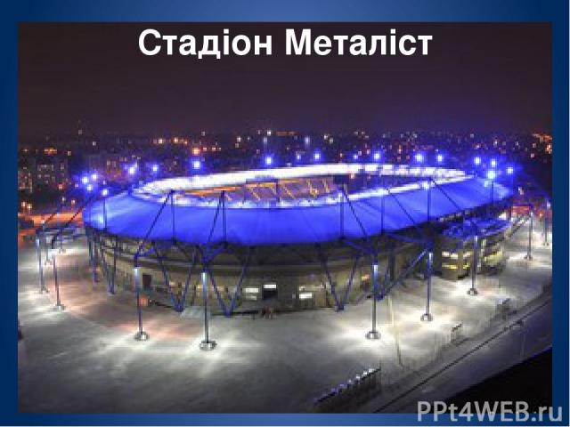 Стадіон Металіст