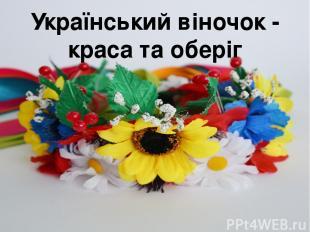 Український віночок - краса та оберіг