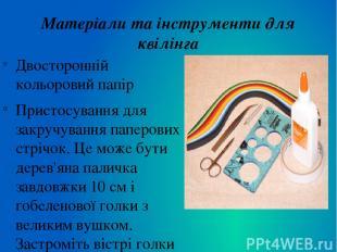Матеріали та інструменти для квілінга Двосторонній кольоровий папір Пристосуванн
