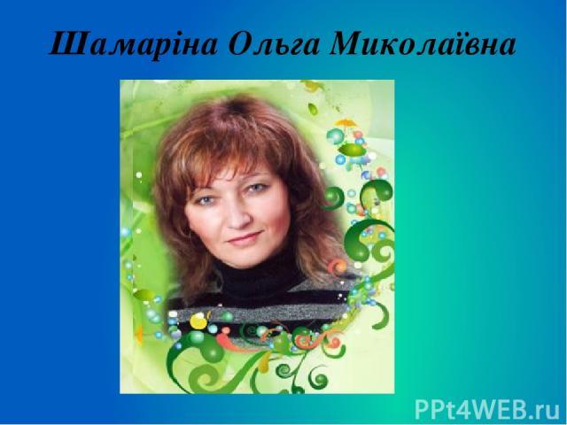Шамаріна Ольга Миколаївна