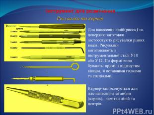 Інструмент для розмічання Для нанесення ліній(рисок) на поверхню заготовки засто