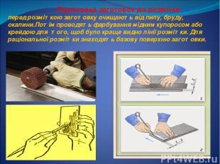 Підготовка заготовок до розмітки перед розміткою заготовку очищають від пилу, бр