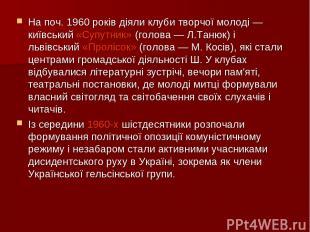 На поч. 1960 років діяли клуби творчої молоді — київський «Супутник» (голова — Л
