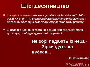 Шістдесятництво Шістдесятництво - частина української інтелігенції 1960-х років