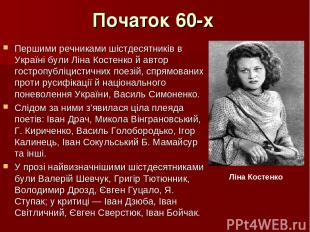 Початок 60-х Першими речниками шістдесятників в Україні були Ліна Костенко й авт