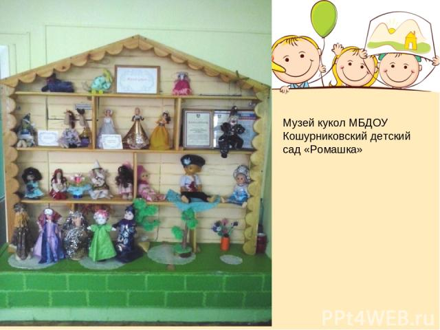 Музей кукол МБДОУ Кошурниковский детский сад «Ромашка»