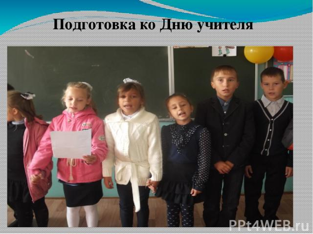 Подготовка ко Дню учителя