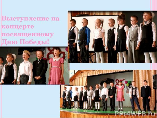 Выступление на концерте посвященному Дню Победы!