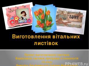 Виготовлення вітальних листівок Проект виготовлення листівок Варіативна частина