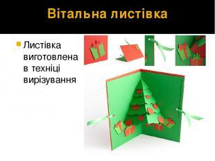Вітальна листівка Листівка виготовлена в техніці вирізування