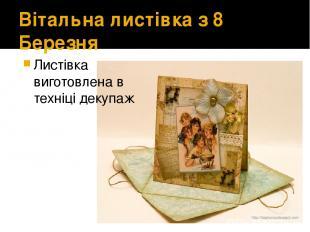 Вітальна листівка з 8 Березня Листівка виготовлена в техніці декупаж
