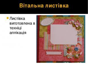 Вітальна листівка Листівка виготовлена в техніці аплікація